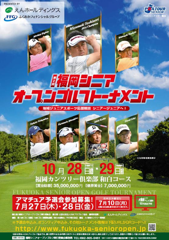 福岡シニアオープンゴルフ第二回