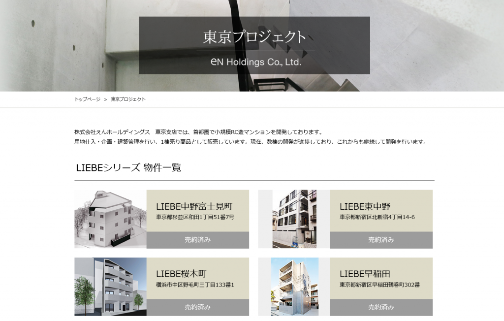東京プロジェクト