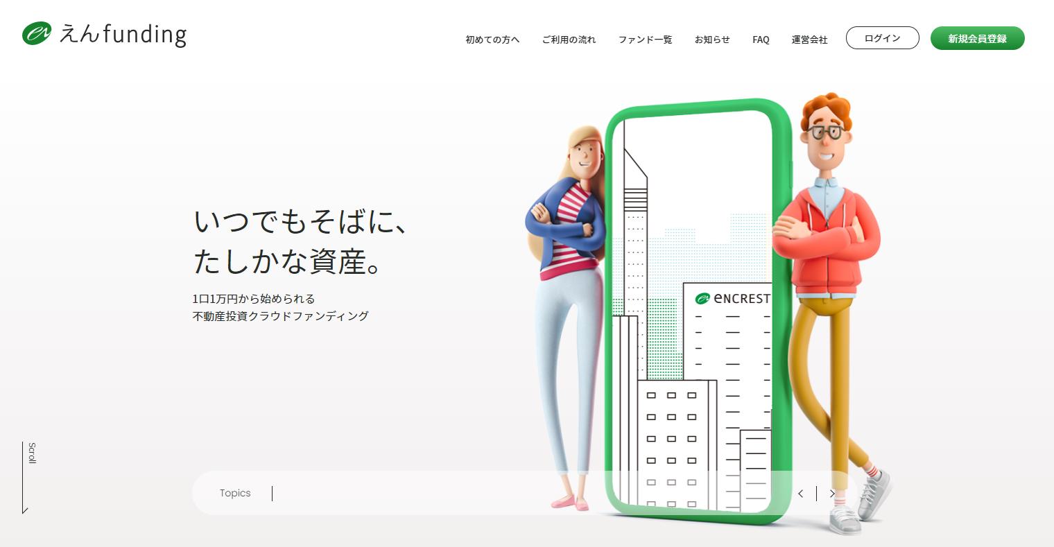 えんfunding_サイト画像