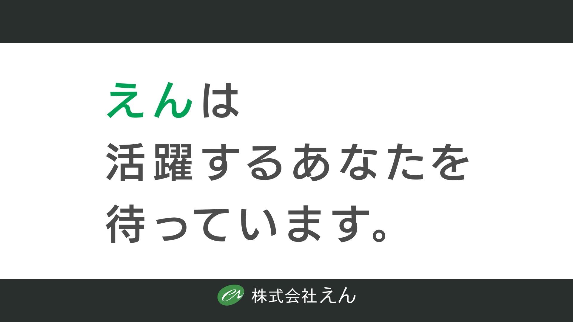 えん採用,えんホールディングスグループ,福岡就活